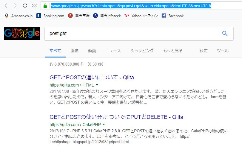 Google検索はGETを使っています。
