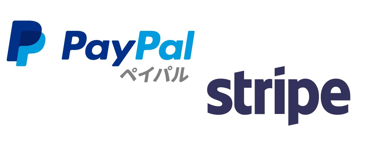 決済代行サービスにはPayPalやStripeなどがある