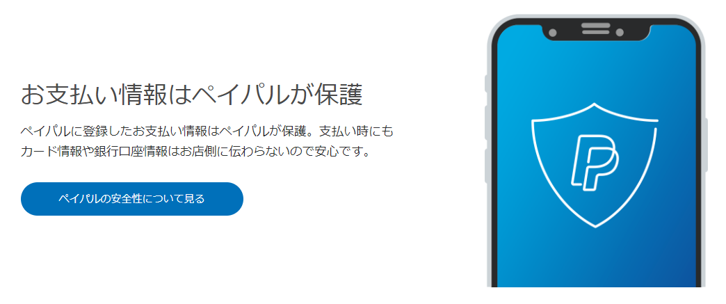 PayPalユーザはIDとパスワードだけで決済可能