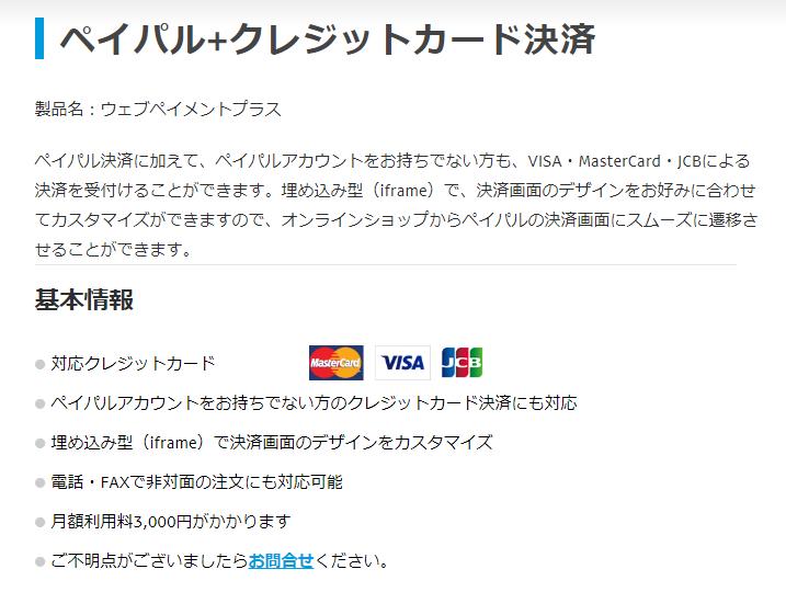 月額3,000円のウェブペイメントプラスを使わないと基本的には購入者はアカウント作成が必須