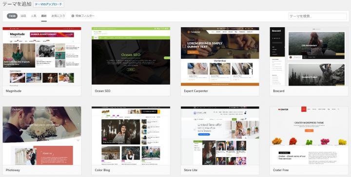 超オシャレな Web サイトもテーマ選択一発で構築できます