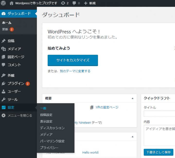 管理画面の左メニューの設定→一般で設定画面を開きます