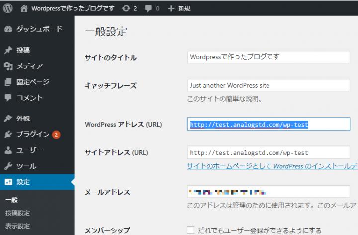 URLをSSL対応のhttpsに書き換える