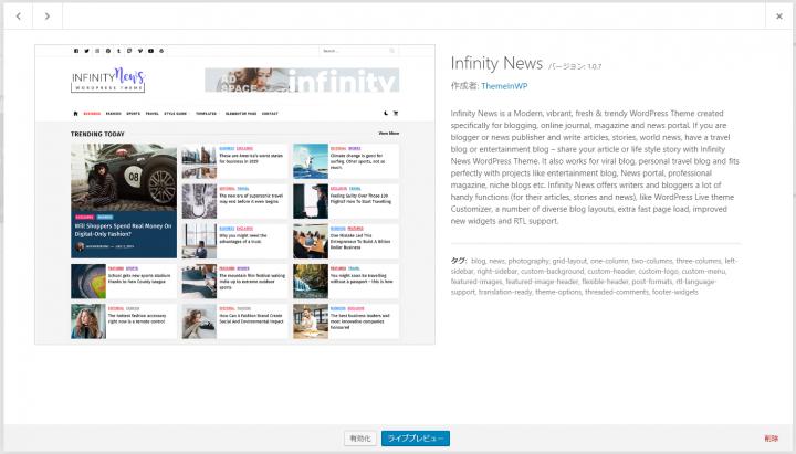 テーマ「Infinity News」
