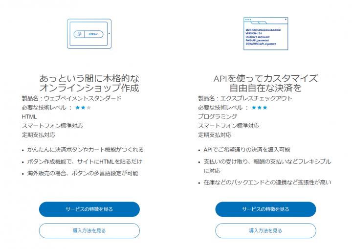 PayPalで動的な決済を作成するには技術的なハードルが高い