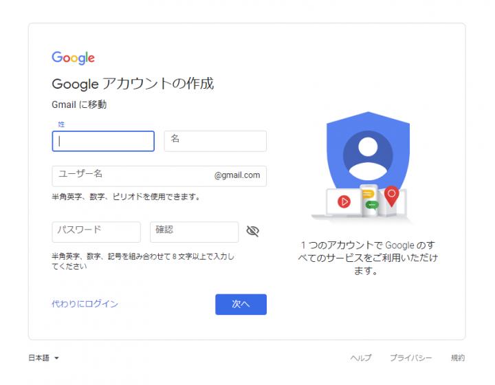 取得したい Gmail アカウントを入力して作成します