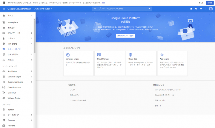 Google Cloud Platform のホーム画面