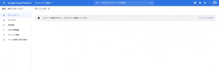 API の管理画面